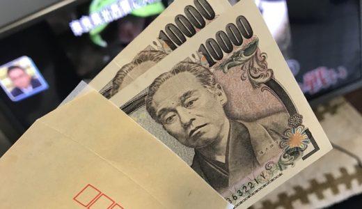 【女子ブロガーが潜入】2万円ゲットしたパパ活成功体験談